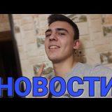 НОВОСТИ КАНАЛА! СКОРО БУДУТ ВИДЕО! Pavel Glukhov