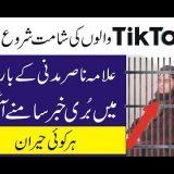 Nasir Madni Tik Tok Latest News || Tik Tok Musically Funny Videos