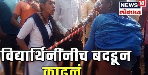 VIDEO : छेड काढणाऱ्या परप्रांतियांना विद्यार्थिनींनीच बदडून काढलं   17 Jan 2019   SPEED NEWS