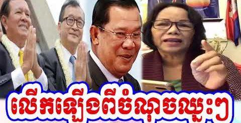 Mrs. Chhun Samath talk show about goal for win political - Khmer hot news today
