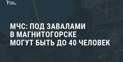 Под завалами в Магнитогорске могут оставаться десятки человек / Новости