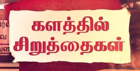 Kalathil Siruthaigal | களத்தில் சிறுத்தைகள் -  02-01-2019 | VCK Party News | Videos | Velicham Tv