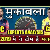 CSK VS DC   FULL COMPARISION OF CSK AND DC TEAM   IPL 2019 LATEST VIDEOS AND NEWS   IPL 2019