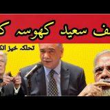 WHO IS JUSTICE ASIF SAEED KHAN KHOSA || asif khosa replace saqib nisar | Haqeeqat News