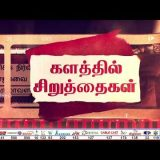 Kalathil Siruthaigal | களத்தில் சிறுத்தைகள் -  31-12-2018 | VCK Party News | Videos | Velicham Tv