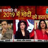 अंजना ओम कश्यप के शो में 2019 चुनाव से पहले बड़ी बहस EXCLUSIVE| News Tak