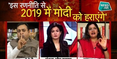 अंजना ओम कश्यप के शो में 2019 चुनाव से पहले बड़ी बहस EXCLUSIVE  News Tak