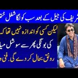 Bilawal Bhutto Funny Video After Statement About Prime Minister Imran Khan - Bilawal New Funny Video
