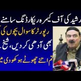 Sheikh Rasheed Off The Record Video Talking With News Reporter