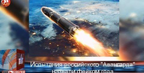 Испытания российского Авангарда назвали фейком года | Новости Мира HOT NEWS TV - HOT NEWS TV