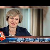 В Британии поняли промах с ультиматумом к России: Мей просчиталась!   Новости Мира HOT NEWS TV - HOT NEWS TV
