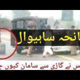 Exclusive: Video of Sahiwal incident  |  Agha News Network
