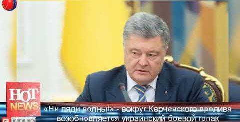 «Ни пяди волны!»: вокруг Керченского пролива опять украинский боевой гопак| Новости Мира HOT NEWS TV - HOT NEWS TV