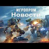 ?  ИгроПром [Новости видео игр ] [28.01.19г] | World of Tanks | Resident Evil 2 | Blizzard |