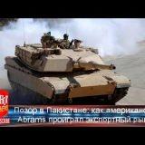 """Позор в Пакистане: как американский """"Abrams"""" проиграл экспортный рынок   Новости Мира HOT NEWS TV - HOT NEWS TV"""