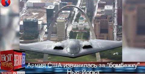 """Армия США извинилась за """"бомбежку"""" Нью-Йорка   Новости Мира HOT NEWS TV - HOT NEWS TV"""