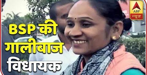Truth Behind Viral Video Of BSP MLA Rambai Abusing Employee | ABP News