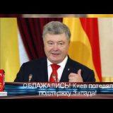 ОБЛАЖАЛИСЬ! Киев потерял поддержку Запада!   Новости Мира HOT NEWS TV - HOT NEWS TV