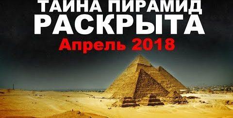 Наконец-то ЭТО произошло: ученые раскрыли тайну пирамид (Апрель 2018)