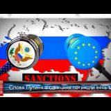 Слова Путина о санкциях потрясли весь мир | Новости Мира HOT NEWS TV - HOT NEWS TV