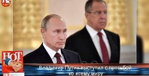 Владимир Путин выступил с просьбой ко всему миру! | Новости Мира HOT NEWS TV - HOT NEWS TV