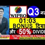 WIPRO Q3 नतीजे  01 : 03 BONUS दिया और 50 % DIVIDEND | WIPRO Q3 RESULTS ANLAYSIS