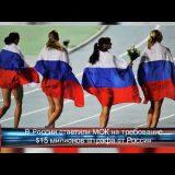 В России ответили МОК на требование $15 миллионов штрафа от России!   Новости Мира HOT NEWS TV - HOT NEWS TV