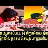 பிட்டு படங்களில் நடித்த Bhanupriya! | Bhanupriya | Tamil Trending News | Tamil Trending Video