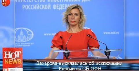Захарова высказалась об исключении России из СБ ООН | Новости Мира HOT NEWS TV - HOT NEWS TV