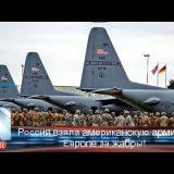 Россия взяла американскую армию в Европе за жабры | Новости Мира HOT NEWS TV - HOT NEWS TV