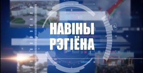 Новости Могилевская область 21.01.2019 выпуск 20:30 [БЕЛАРУСЬ 4| Могилев] (видео)