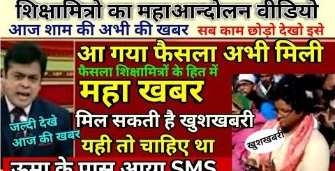 Shikshamitra Maha Andolan Breaking News, Uma Devi Video, Shikshamitra latest news today 2019