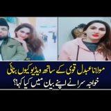 Shayana Gul Response On Maulana Abdul Qavi Tik Tok Video - pakistan news room live