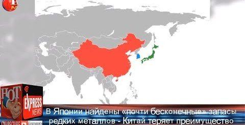 В Японии найдены «почти бесконечные» запасы редких металлов   Новости Мира HOT NEWS TV - HOT NEWS TV