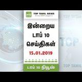 Vertical Video | இன்றைய டாப் 10 செய்திகள் | 15-01-2019 | Top Tamil News