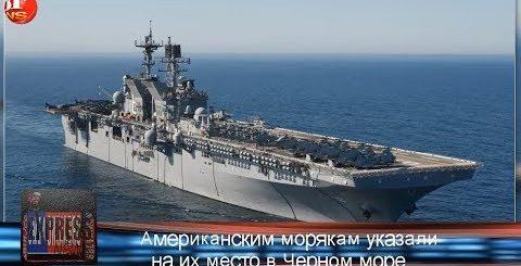 Американским морякам указали на их место в Черном море | Новости Мира HOT NEWS TV - HOT NEWS TV