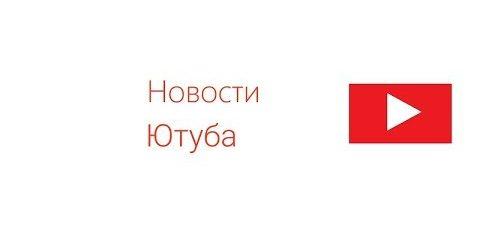 видеоновости с ютюбов 08.01.2019