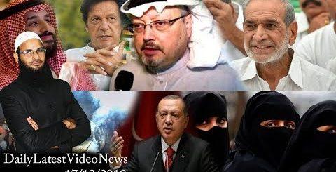 [17/12/2018] Daily Latest Video News: #Turky #Saudiarabia #india #pakistan #America #Iran