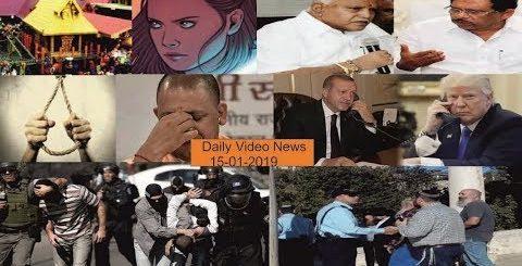 15- 01- 2019 Daily Latest Video News #Turky #Saudiarabia #india #pakistan #America #Iran