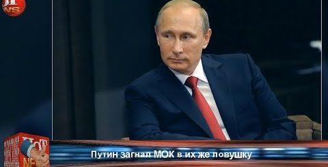 Слова Путина об Олимпиаде стали неожиданностью для МОК | Новости Мира HOT NEWS TV - HOT NEWS TV