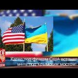 Катер под флагом США встанет на мель под Крымским мостом! | Новости Мира HOT NEWS TV - HOT NEWS TV