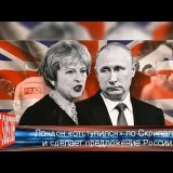 Лондон «отступился» по Скрипалю и сделает предложение России   Новости Мира HOT NEWS TV - HOT NEWS TV