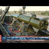 «С какого перепугу?»: Россия ошарашила НАТО ответом по «Искандерам» | Новости Мира HOT NEWS TV - HOT NEWS TV
