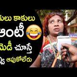 Lokulu Kakulu Aunty Full Videos   Y News Telugu   Y Media