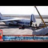 На замену «Руслану» : Россия делает шаг вперёд к созданию нового ИЛ-106 | Новости Мира HOT NEWS TV - HOT NEWS TV