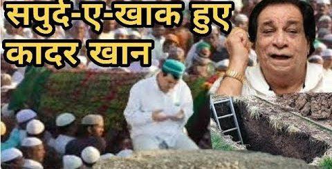 Kader Khan Death Last Video 2019  | Kader Khan Dead Body News 2019 | Kader Khan Funeral In Kannada