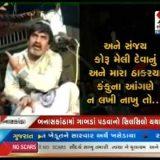 Bhuvaji video viral taking the LRD exam ॥ Sandesh News TV