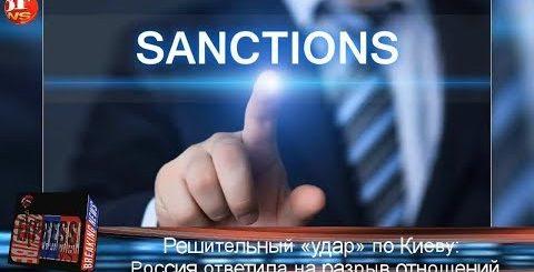 Решительный «удар» по Киеву: Россия ответила на разрыв отношений | Новости Мира HOT NEWS TV - HOT NEWS TV