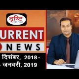 Current News Bulletin for IAS/PCS - (28th Dec, 2018 - 3rd Jan, 2019)