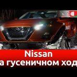 Nissan на гусеничном ходу | видео обзор авто новостей 18.01.2019